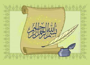 ¿Qué significa «Bismillah»?