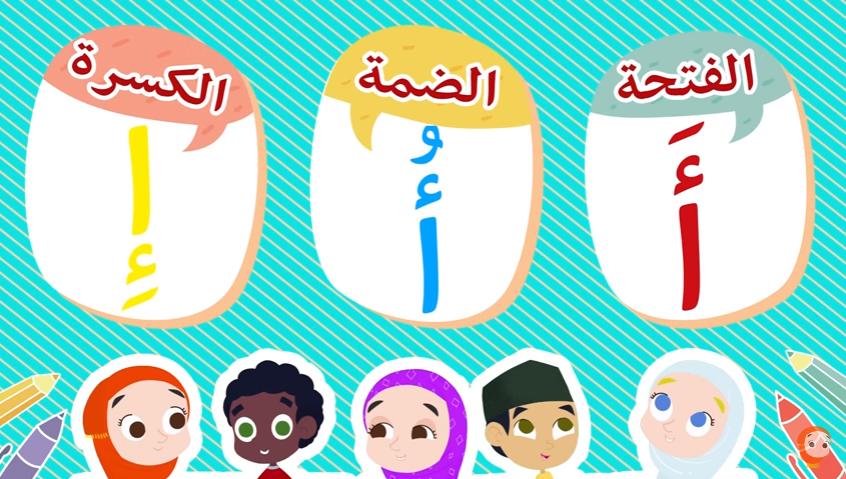 Aprendemos las letras árabes
